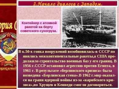 В к.50-х гонка вооружений возобновилась-в СССР по явились межконтинентальные ...