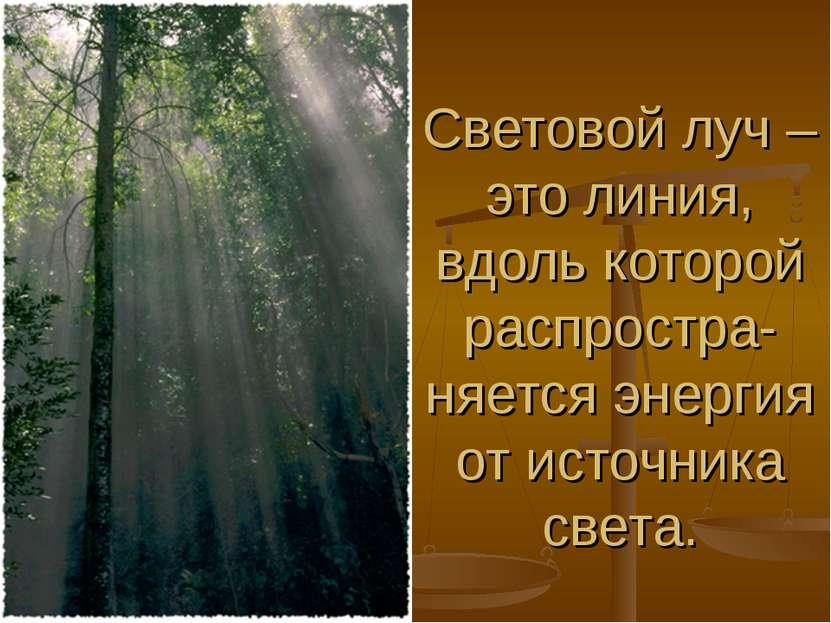 Световой луч – это линия, вдоль которой распростра- няется энергия от источни...