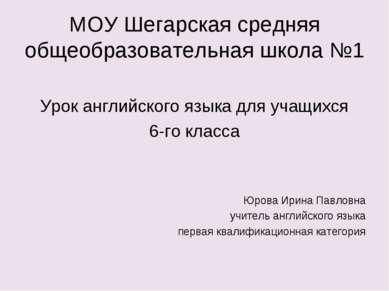 МОУ Шегарская средняя общеобразовательная школа №1 Урок английского языка для...