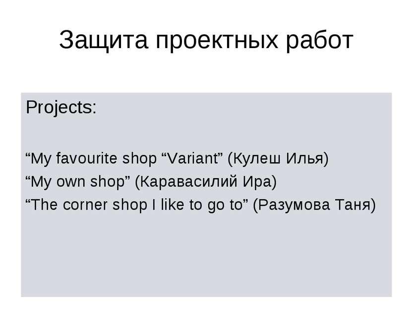 "Защита проектных работ Projects: ""My favourite shop ""Variant"" (Кулеш Илья) ""M..."