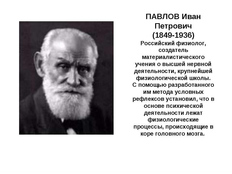 ПАВЛОВ Иван Петрович (1849-1936) Российский физиолог, создатель материалистич...