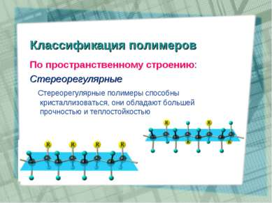 Классификация полимеров По пространственному строению: Стереорегулярные Стере...