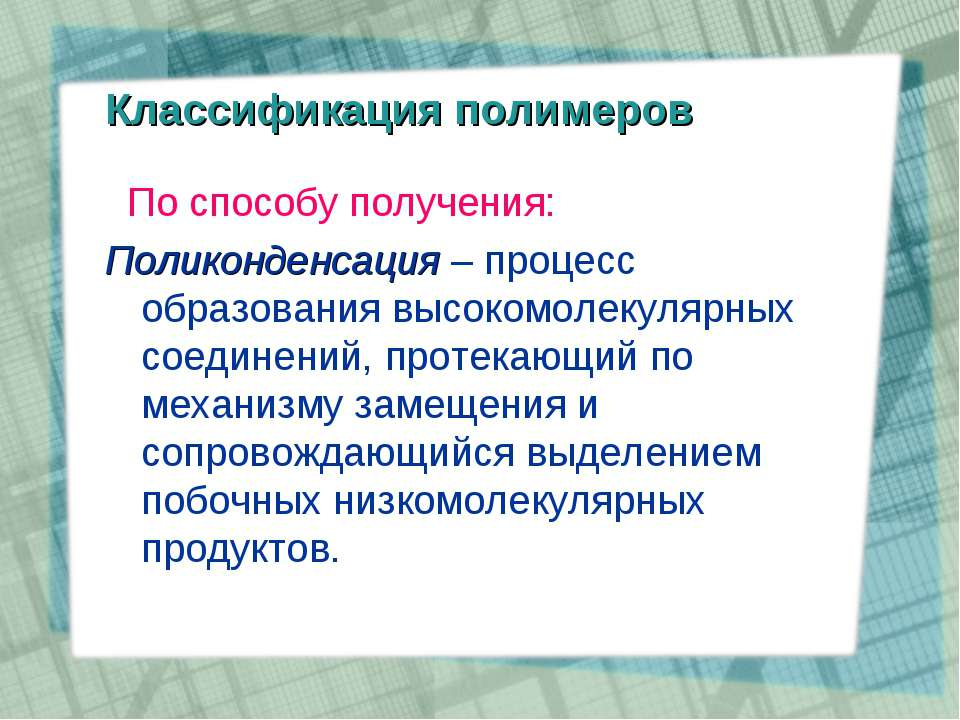 Классификация полимеров По способу получения: Пoликонденсация – процесс образ...