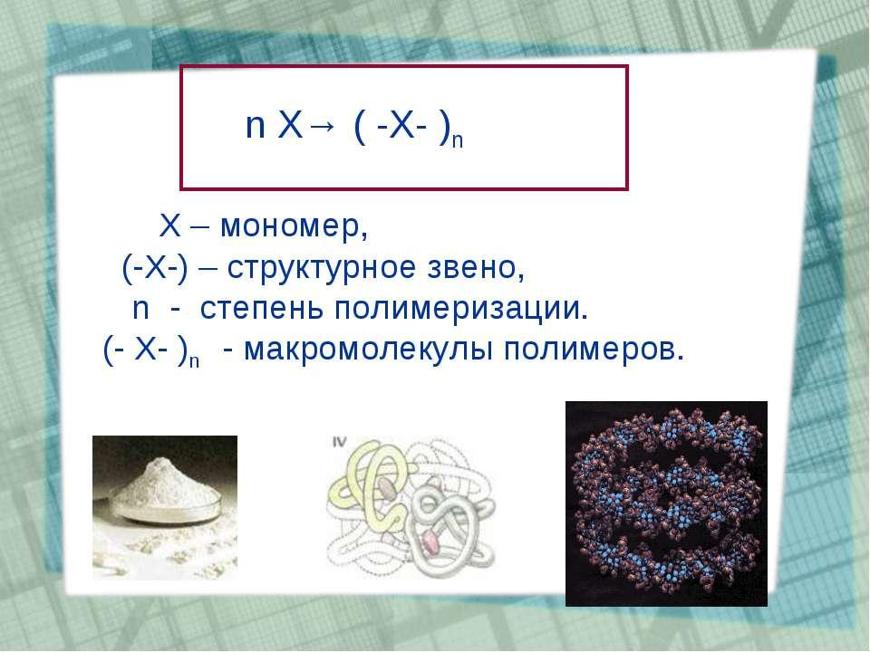 n X→ ( -X- )n Х – мономер, (-Х-) – структурное звено, n - степень полимеризац...