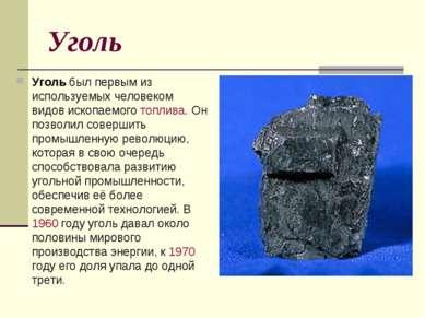 Уголь Уголь был первым из используемых человеком видов ископаемого топлива. О...