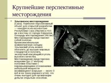 Крупнейшие перспективные месторождения Эльгинское месторождение (Саха). Наибо...