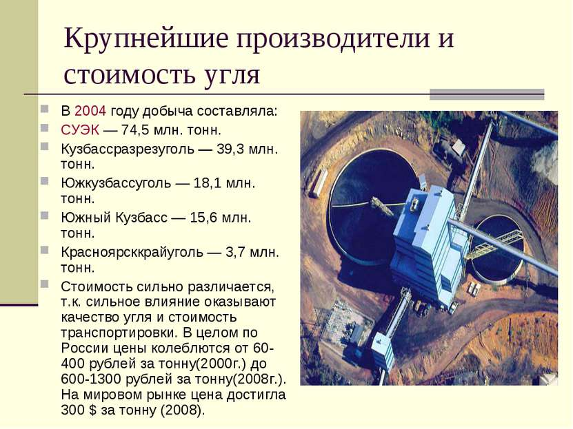 Крупнейшие производители и стоимость угля В 2004 году добыча составляла: СУЭК...