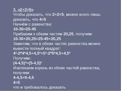 3. «2+2=5» Чтобы доказать, что 2+2=5, можно всего лишь доказать, что 4=5 Начн...
