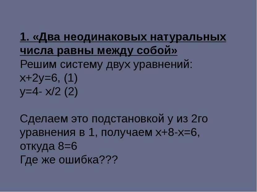 1. «Два неодинаковых натуральных числа равны между собой» Решим систему двух ...