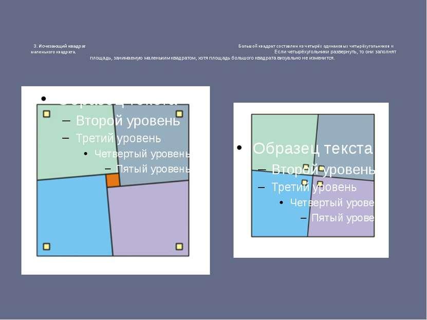 3. Исчезающий квадрат Большой квадрат составлен из четырёх одинаковых четырёх...