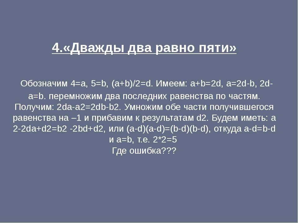 4.«Дважды два равно пяти» Обозначим 4=а, 5=b, (a+b)/2=d. Имеем: a+b=2d, a=2d-...
