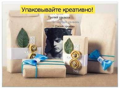Упаковывайте креативно!