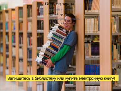 Запишитесь в библиотеку или купите электронную книгу!