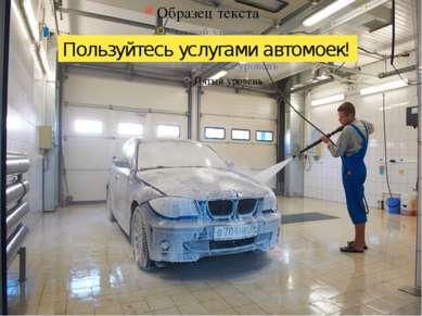 Пользуйтесь услугами автомоек!