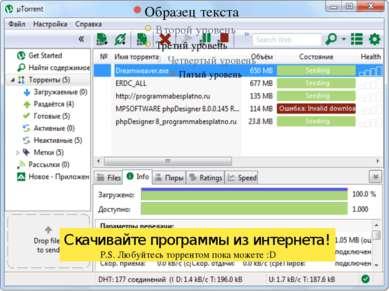 Скачивайте программы из интернета! P.S. Любуйтесь торрентом пока можете :D