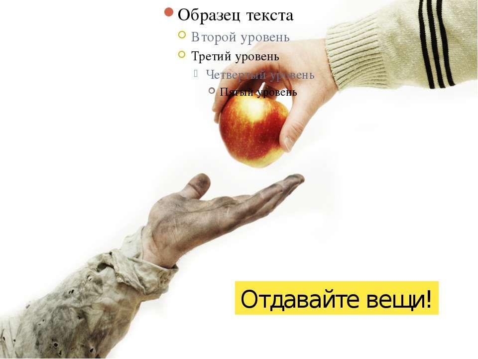 Отдавайте вещи!