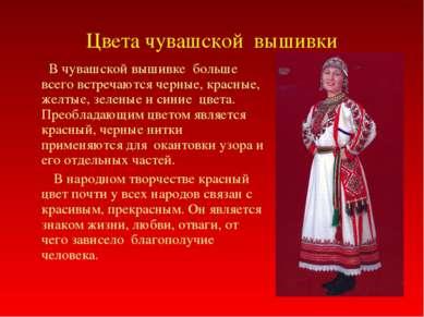 Цвета чувашской вышивки В чувашской вышивке больше всего встречаются черные, ...