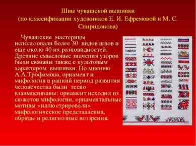 Швы чувашской вышивки (по классификации художников Е. И. Ефремовой и М. С. Сп...