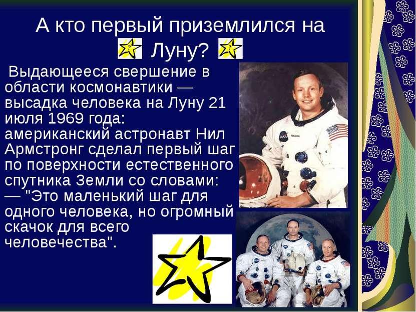 А кто первый приземлился на Луну? Выдающееся свершение в области космонавтики...