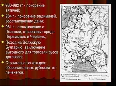 980-982 гг - покорение вятичей; 984 г.- покорение радимичей, восстановление д...