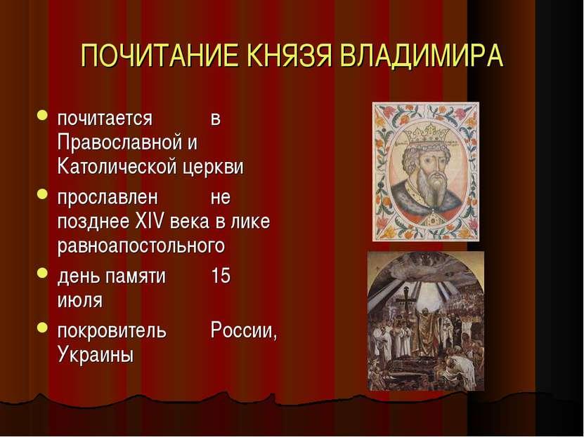 ПОЧИТАНИЕ КНЯЗЯ ВЛАДИМИРА почитается в Православной и Католической церкви про...