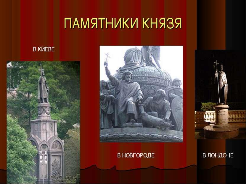 ПАМЯТНИКИ КНЯЗЯ В КИЕВЕ В НОВГОРОДЕ В ЛОНДОНЕ