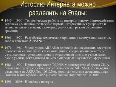 Историю Интернета можно разделить на Этапы: 1945—1960 Теоретические работы по...