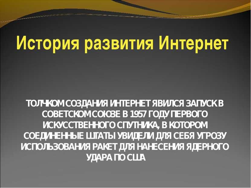 ТОЛЧКОМ СОЗДАНИЯ ИНТЕРНЕТ ЯВИЛСЯ ЗАПУСК В СОВЕТСКОМ СОЮЗЕ В 1957 ГОДУ ПЕРВОГО...