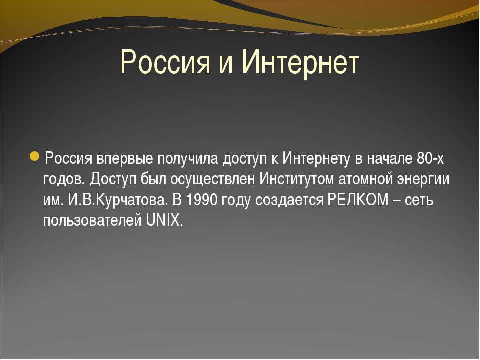 Россия и Интернет Россия впервые получила доступ к Интернету в начале 80-х го...