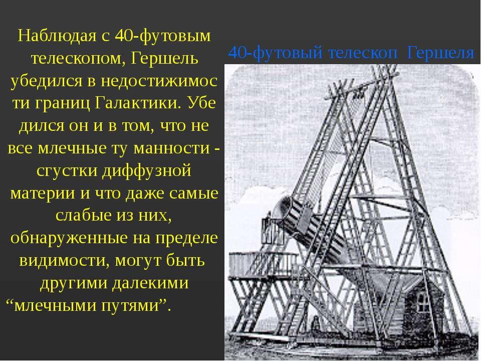 40-футовый телескоп Гершеля Наблюдая с 40-футовым телескопом, Гершель убедилс...