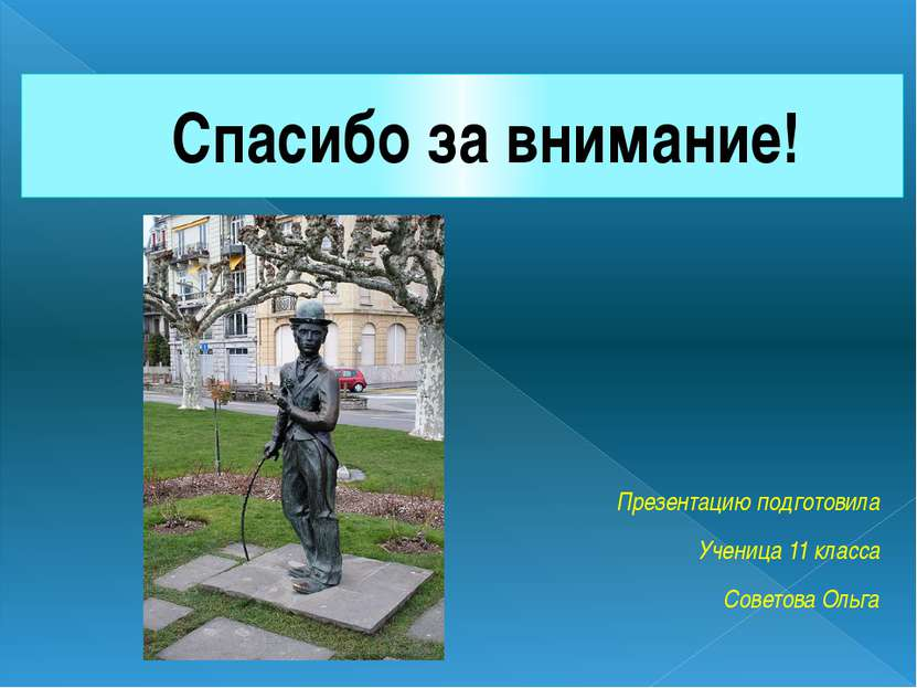 Презентацию подготовила Ученица 11 класса Советова Ольга Спасибо за внимание!
