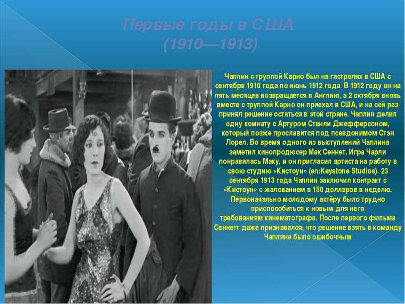 Первые годы в США (1910—1913) Чаплин с труппой Карно был на гастролях вСШАс...