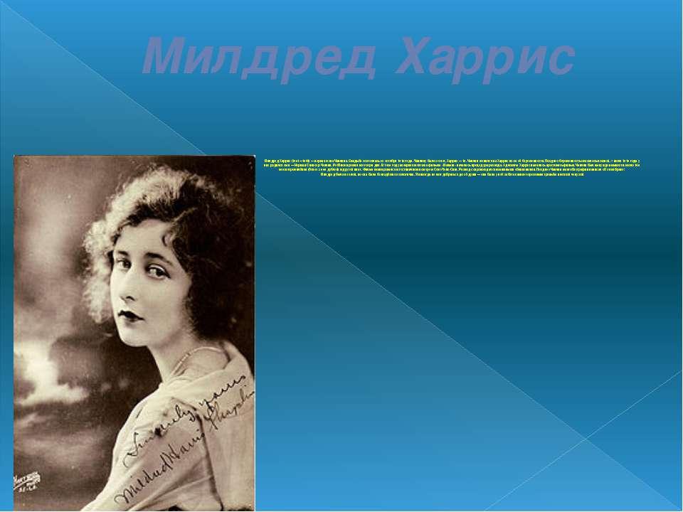 Милдред Харрис Милдред Харрис(1901—1944)— первая жена Чаплина. Свадьба сост...