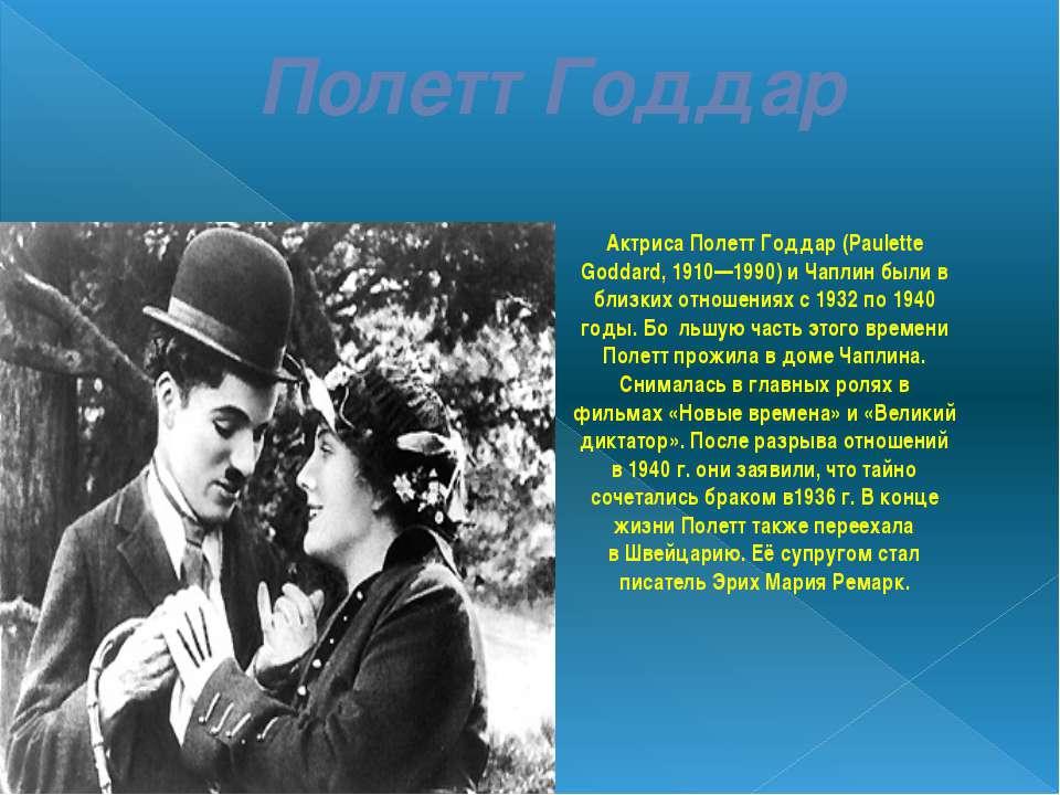 Полетт Годдар АктрисаПолетт Годдар(Paulette Goddard,1910—1990) и Чаплин бы...
