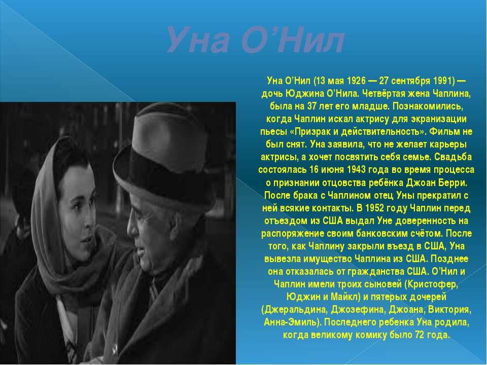 Уна О'Нил Уна О'Нил(13 мая1926—27 сентября1991)— дочьЮджина О'Нила. Че...