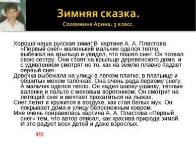 Хороша наша русская зима! В картине А. А. Пластова «Первый снег» маленький ма...