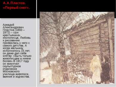 Аркадий Александрович Пластов (1893 – 1972) – сын крестьянина-иконописца. Люб...