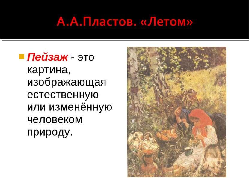 Пейзаж - это картина, изображающая естественную или изменённую человеком прир...