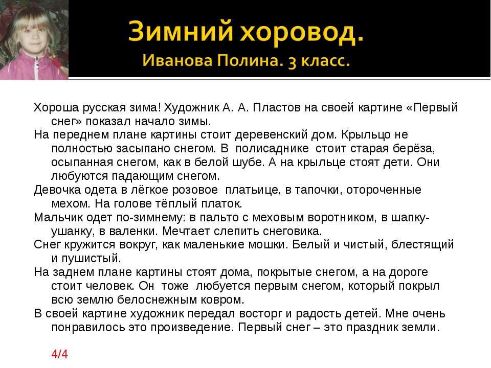 Хороша русская зима! Художник А. А. Пластов на своей картине «Первый снег» по...