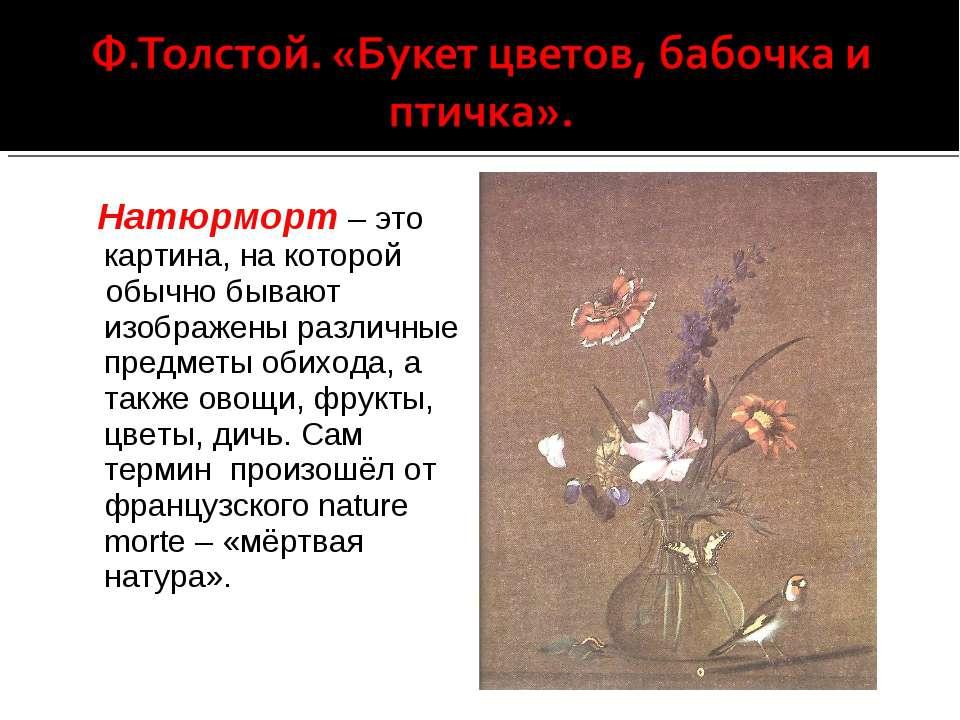 Натюрморт – это картина, на которой обычно бывают изображены различные предме...