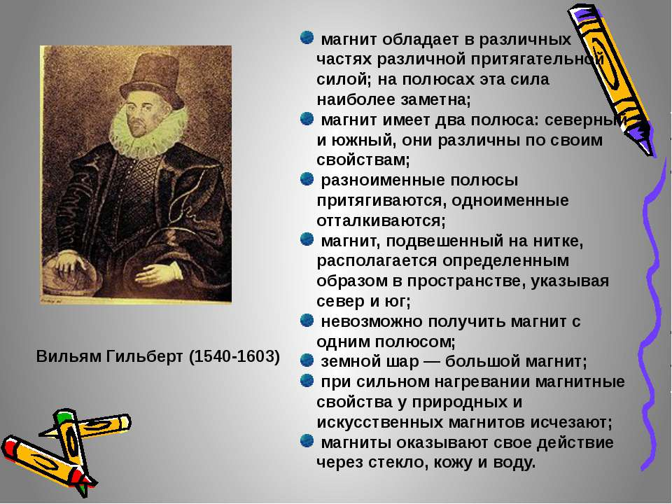 Вильям Гильберт (1540-1603) магнит обладает в различных частях различной прит...