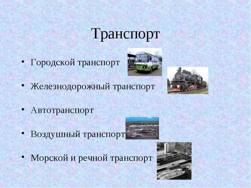 Транспорт Городской транспорт Железнодорожный транспорт Автотранспорт Воздушн...