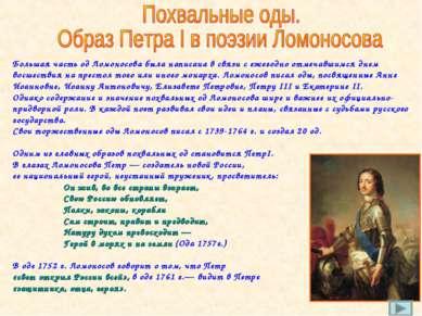 Большая часть од Ломоносова была написана в связи с ежегодно отмечавшимся дне...
