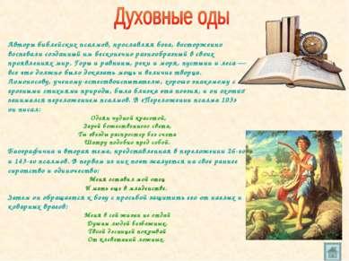 Авторы библейских псалмов, прославляя бога, восторженно воспевали созданный и...
