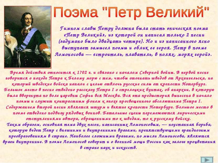 Время действия относится к 1702 г. и связано с началом Северной войны. В перв...