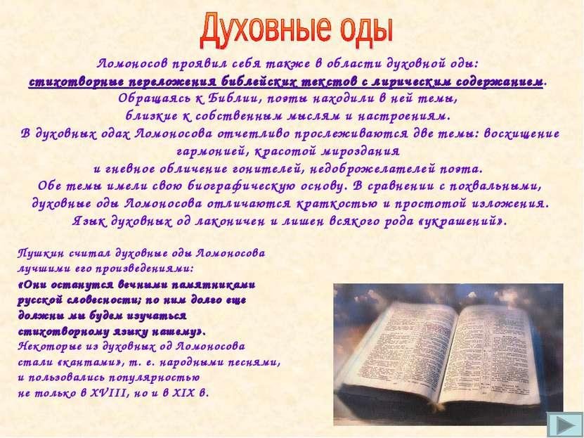 Ломоносов проявил себя также в области духовной оды: стихотворные переложения...