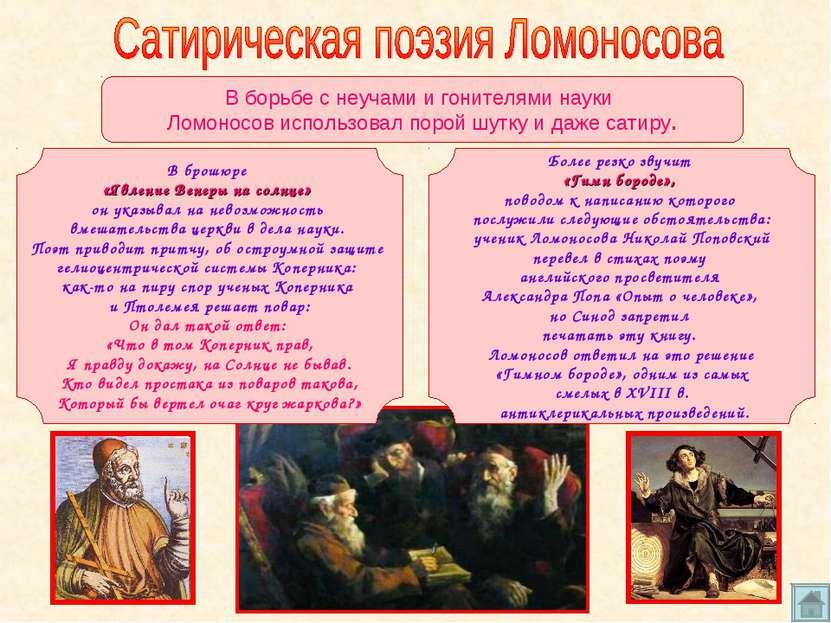 В борьбе с неучами и гонителями науки Ломоносов использовал порой шутку и даж...