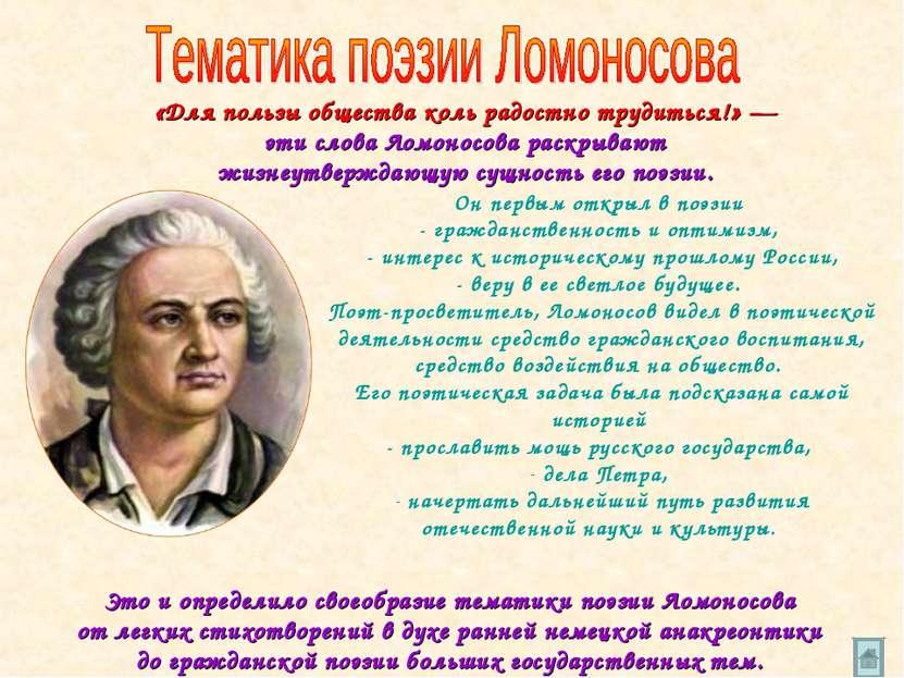 Он первым открыл в поэзии - гражданственность и оптимизм, - интерес к историч...
