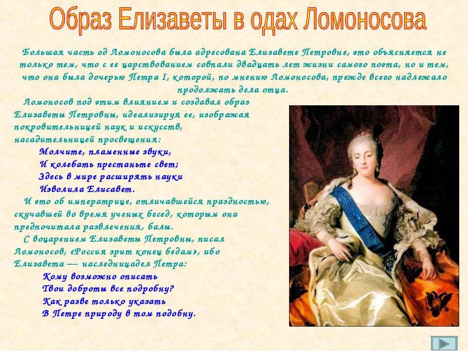 Большая часть од Ломоносова была адресована Елизавете Петровне, это объясняет...