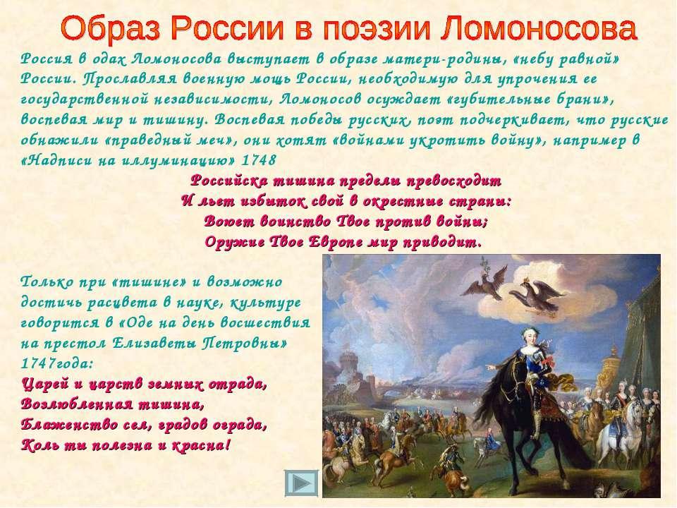 Россия в одах Ломоносова выступает в образе матери-родины, «небу равной» Росс...